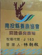 養鹿協會認證