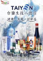 台鹽生技桃園八德店